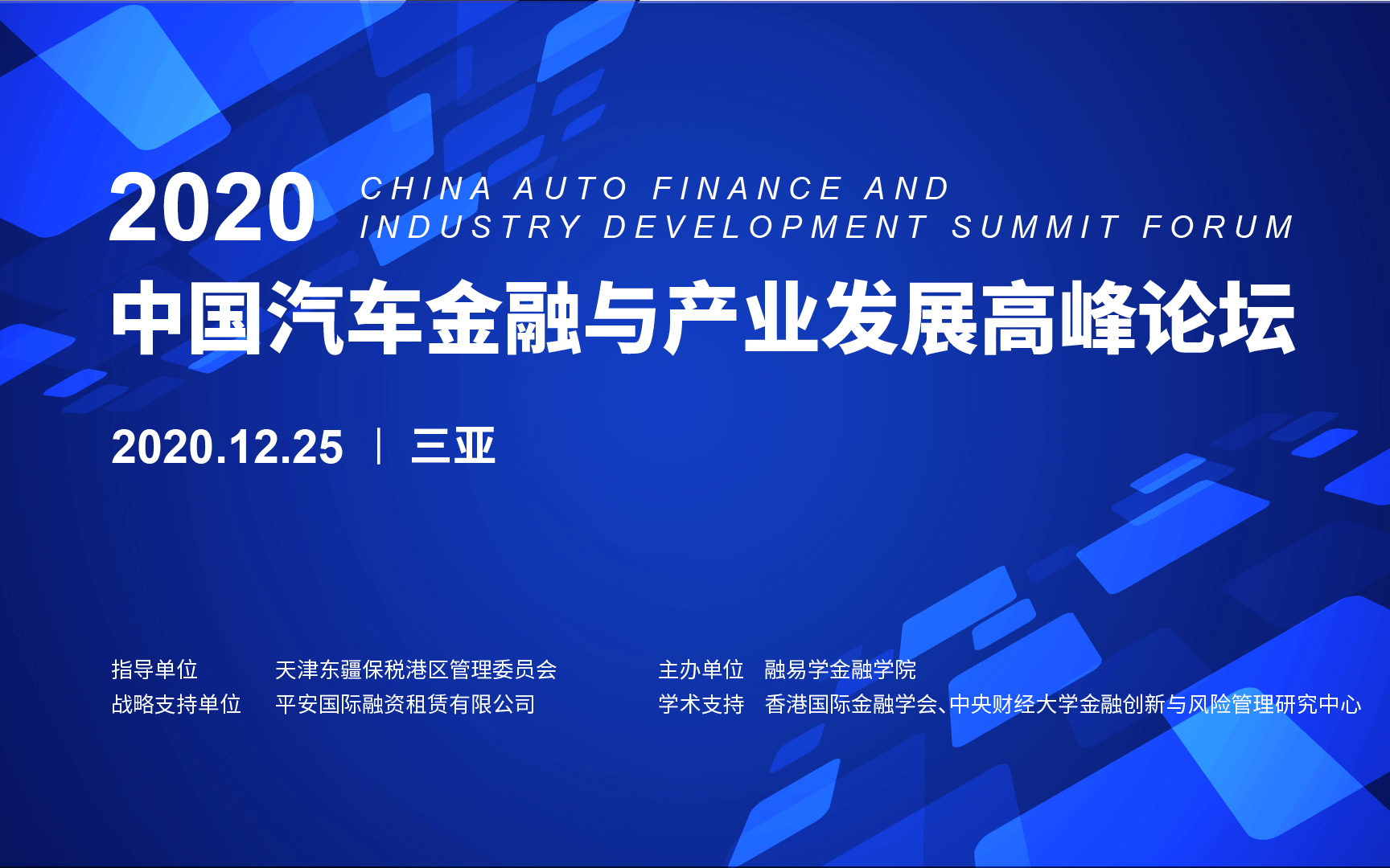 2020 中国汽车金融与产业发展高峰论坛 --破晓·崭新时代的号角