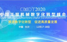 中国工程机械数字化转型峰会