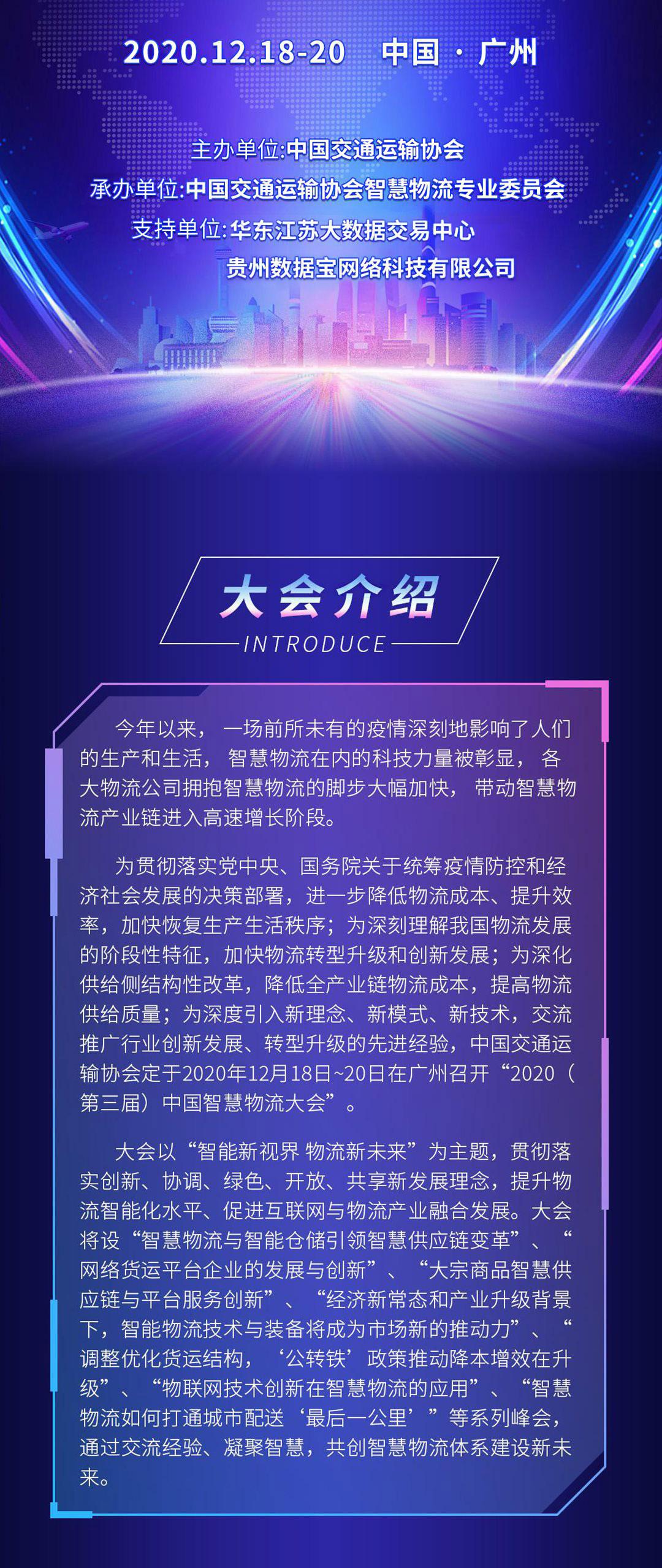 第三届中国智慧物流大会