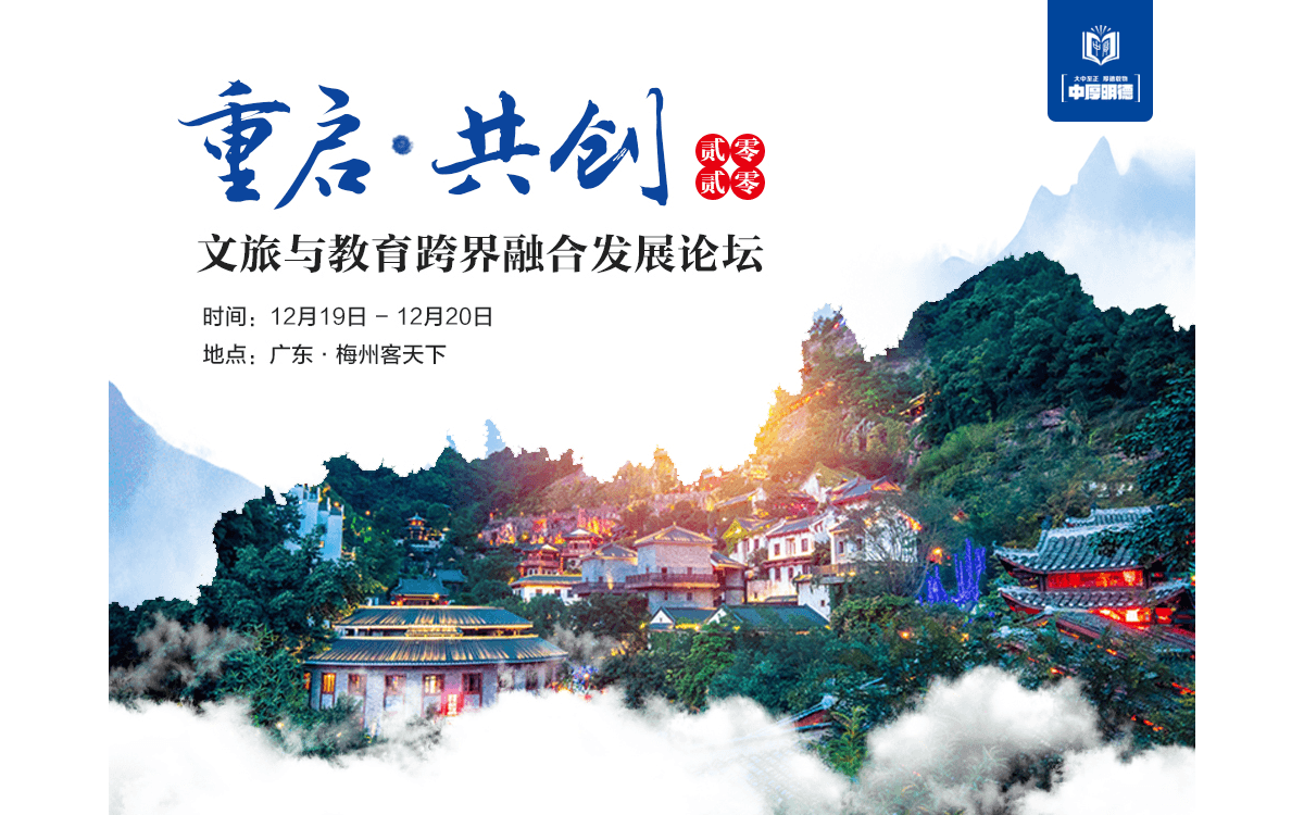 """""""重启·共创""""2020·文旅与教育跨界融合发展论坛(梅州)"""