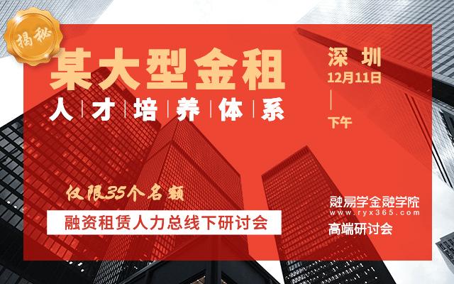 中国融资租赁人力资源管理价值创造研讨会