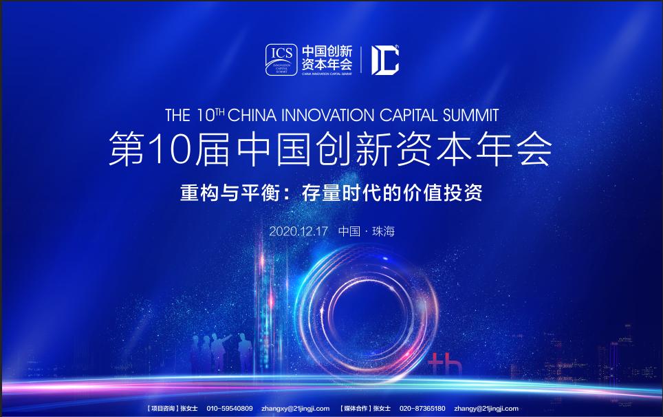 2020中国创新资本年会