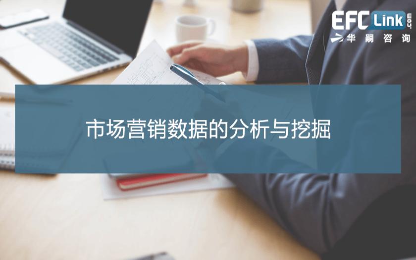 市场营销数据的分析与挖掘(上海 2021年8月13日)