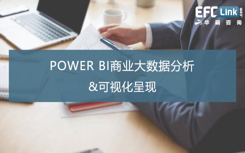 POWER BI商业大数据分析&可视化呈现(深圳 2021年6月25日)