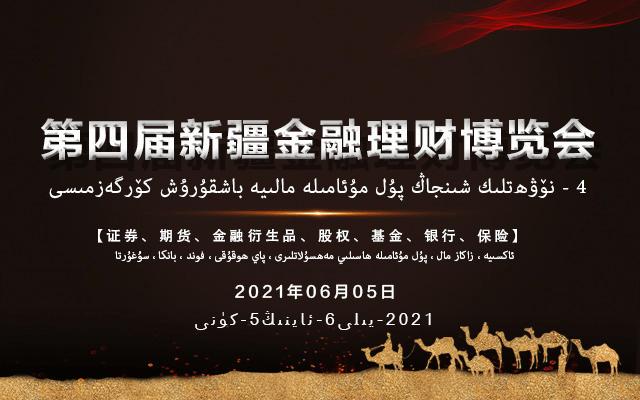 2021第四届新疆金融理财博览会(乌鲁木齐)