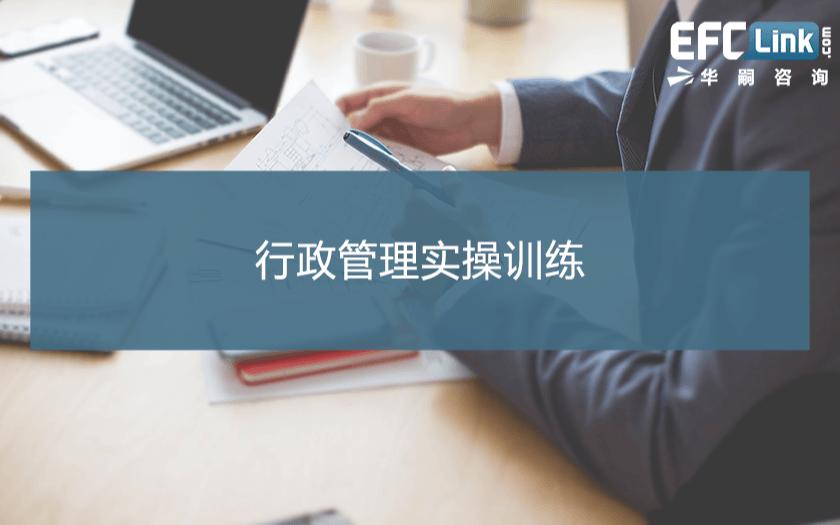 行政管理实操训练(成都 2021年6月24-25日)