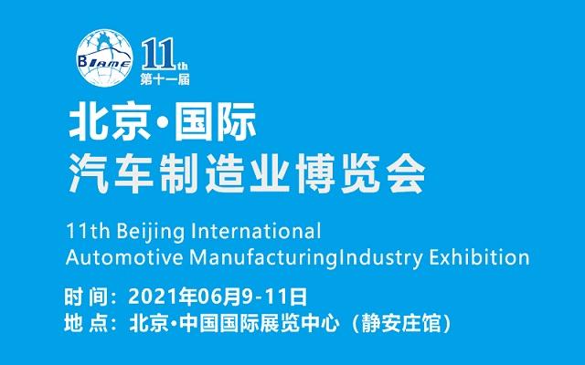 2021第十一届北京汽车制造业博览会