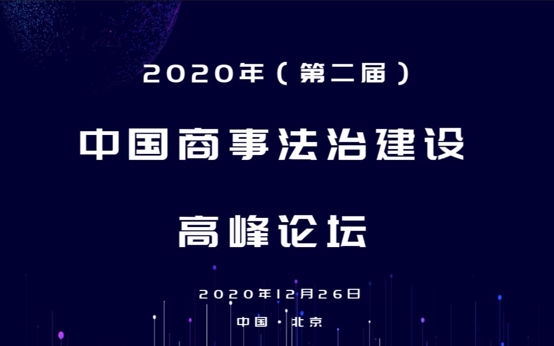 2020年(第二届)中国商事法治建设高峰论坛