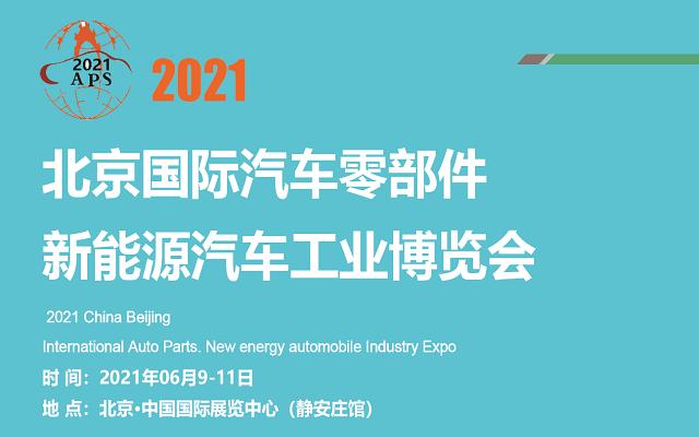 2021中国(北京)汽车零部件新能源汽车工业博览会