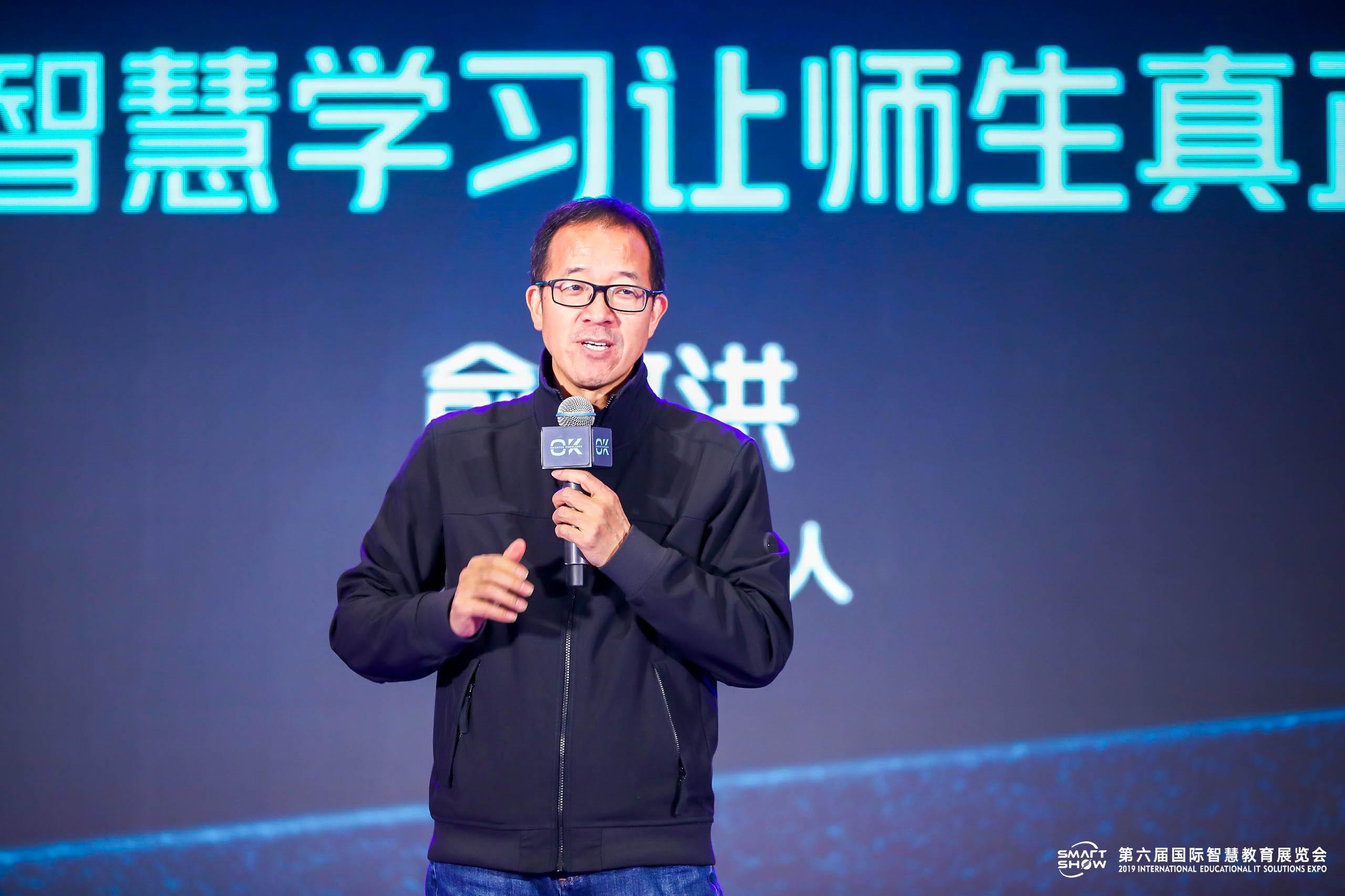 SmartShow2020智慧教育领袖峰会