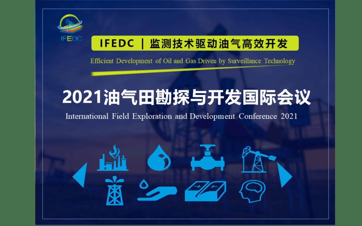 2021油气田勘探与开发国际会议