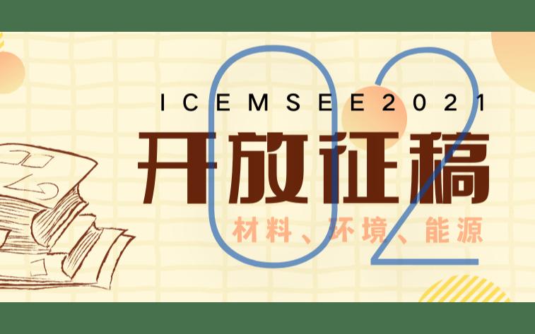[Ei/Scopus]第二届能源/材料科学与环境工程国际会议