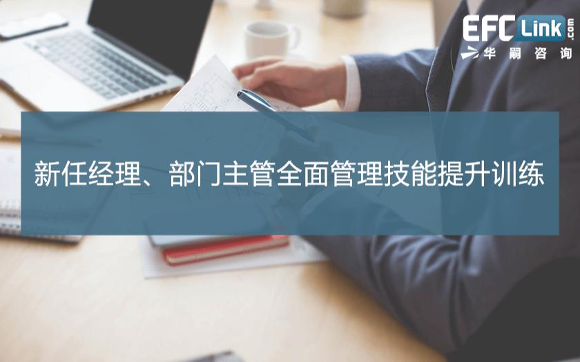 新任经理、部门主管全面管理技能提升训练(北京 2021年8月12-13日)