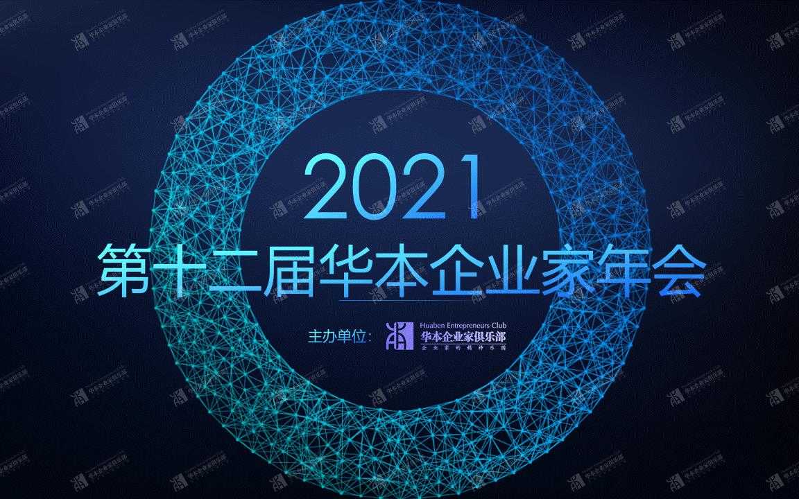 2021第十二届华本企业家年会