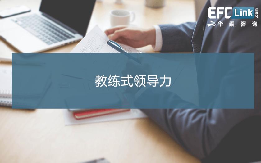 教练式领导力(深圳 2021年6月24-25日)