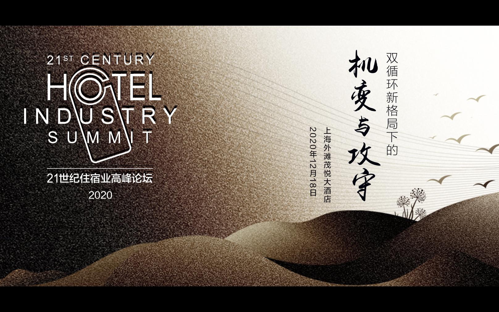 21世纪住宿业高峰论坛(2020) 暨2020(第十七届)中国酒店「金枕头」奖颁奖典礼