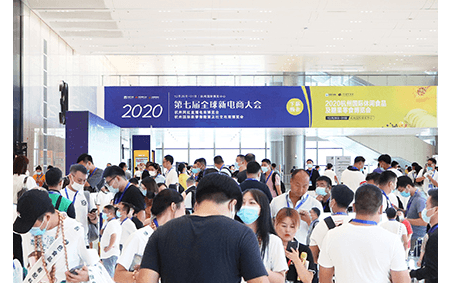 电商展2021第八届全球国际新电商大会暨杭州网红直播电商展