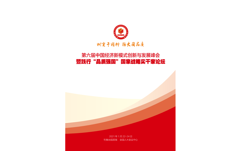 第六屆中國經濟新模式創新與發展峰會