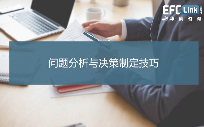 问题分析与决策制定技巧(上海 2021年3月4-5日)