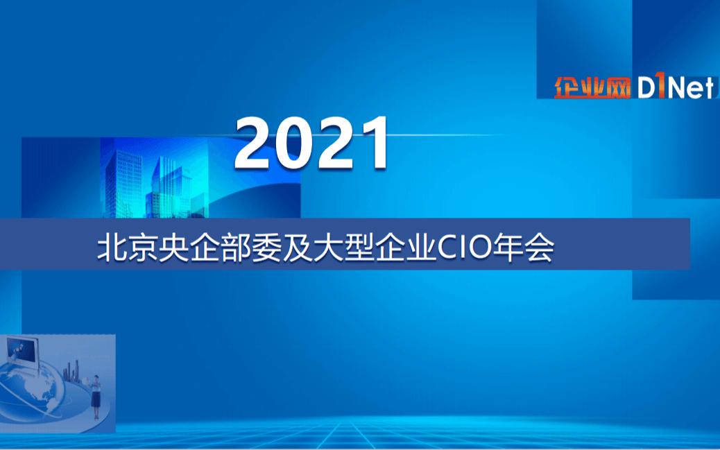 2021北京央企部委及大型企业CIO年会
