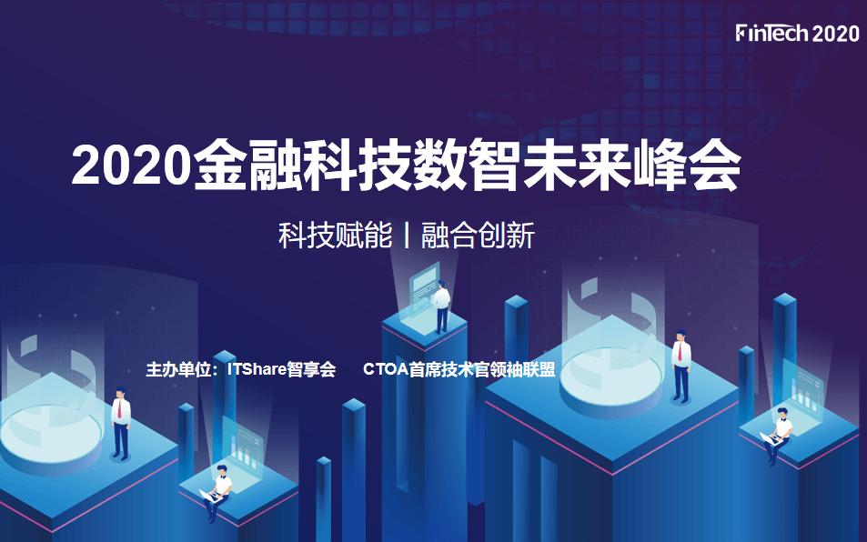 2020金融科技数智未来峰会