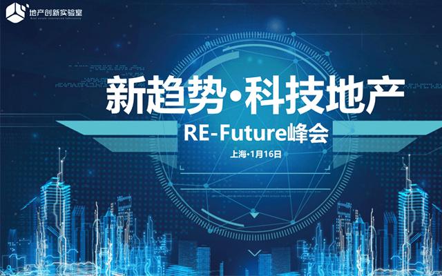 2020新趋势.科技地产年会(RE-Future峰会)