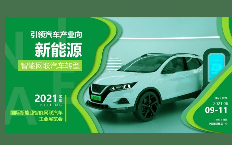 2021北京新能源智能网联汽车工业展览会