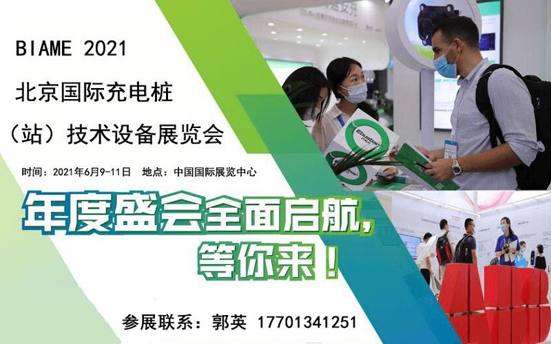 2021北京充电桩(站)技术设备展览会