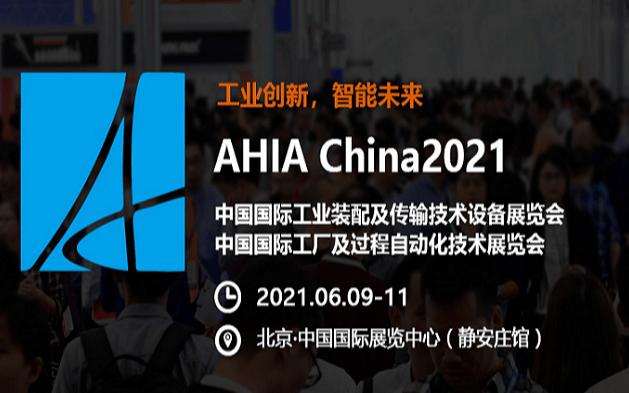 AHIA CHINA2021 中国工业装配及传输技术设备展览会