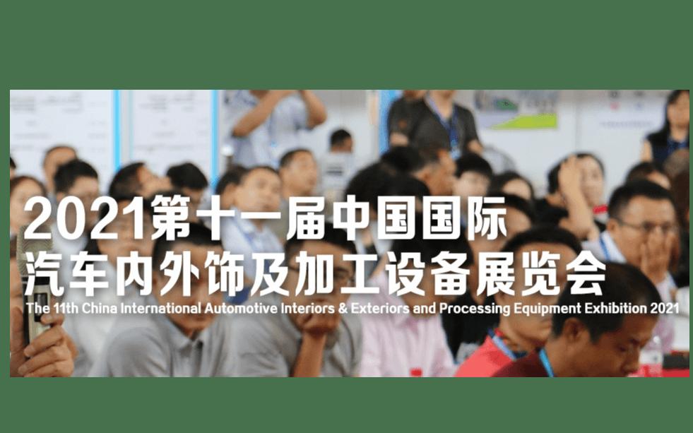 2021北京汽车内外饰及加工设备展览会