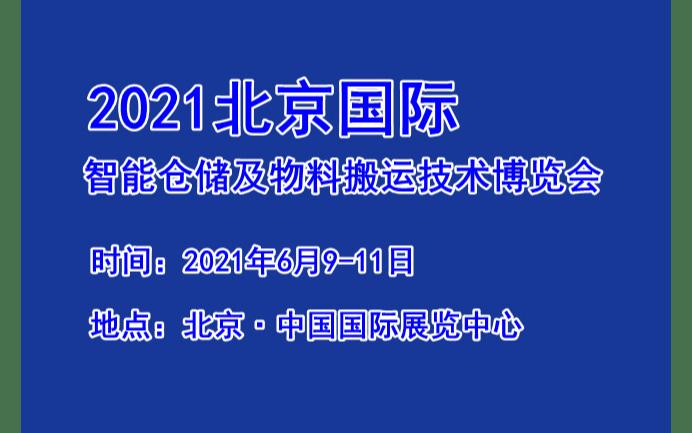 2021北京智能仓储及物料搬运技术博览会