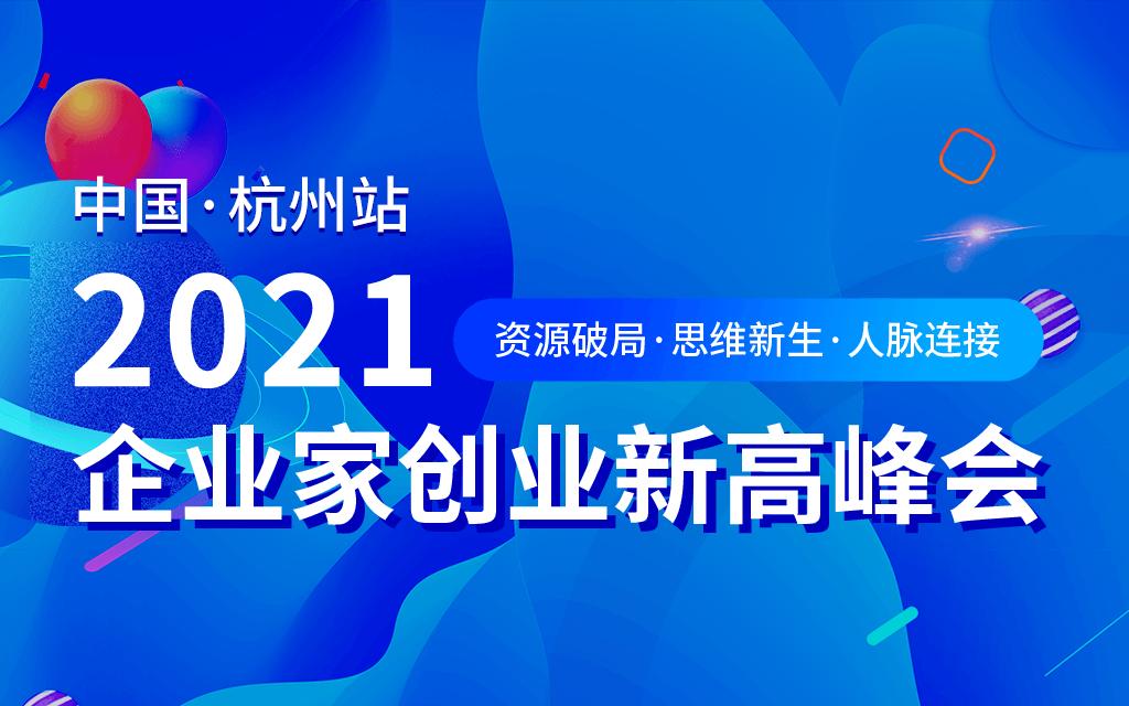 2021企业家创业新高峰会-杭州站 品牌IP打造、企业人脉对接,创业家峰会