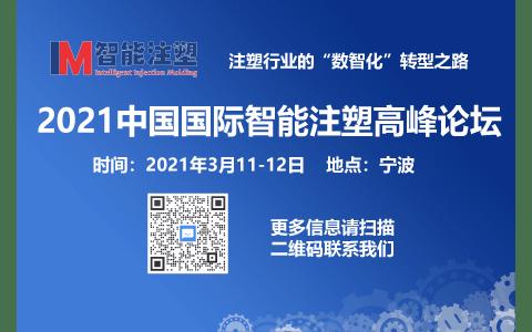2021中国国际智能注塑高峰论坛