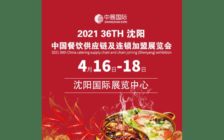 2021第36届中国餐饮供应链及连锁加盟(沈阳)展览会