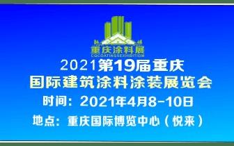 2021第19届重庆国际建筑涂料涂装展览会活动