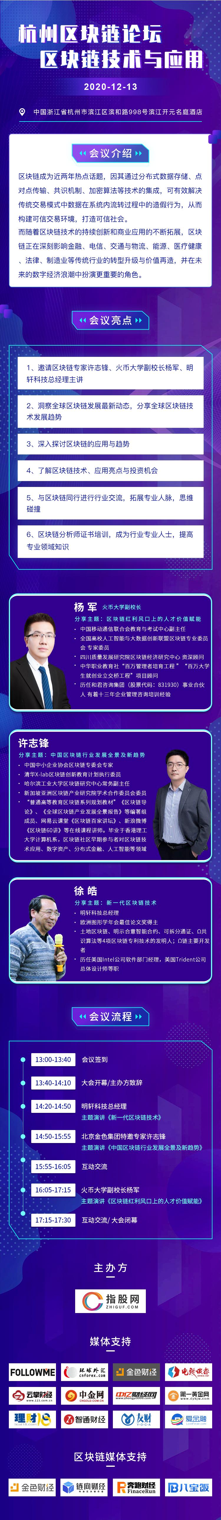 区块链杭州论坛-区块链的应用与趋势