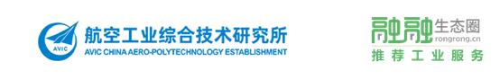 第十屆中國航空工業國際論壇