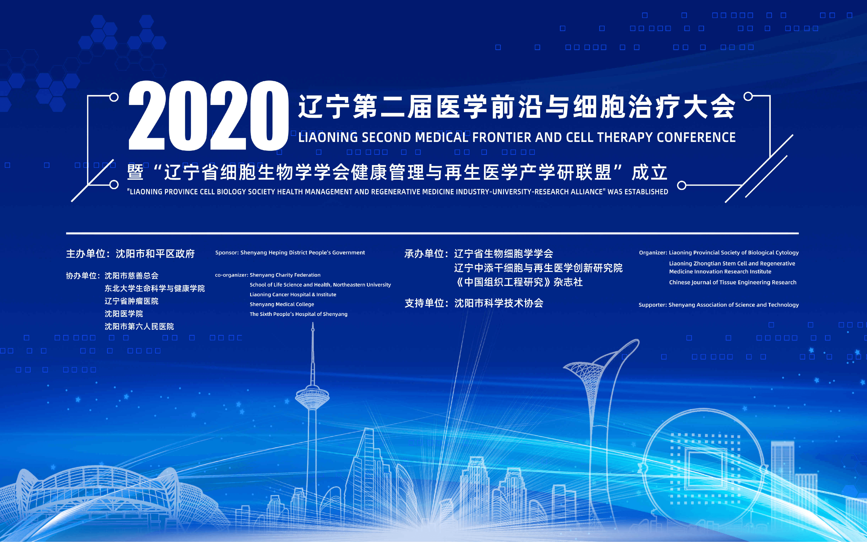 2020辽宁第二届医学前沿与细胞治疗大会