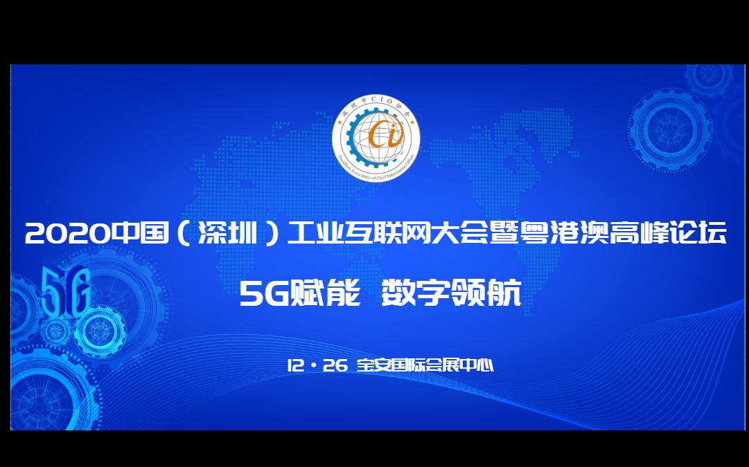 2020中国(深圳)工业互联网大会暨粤港澳CIO高峰论坛