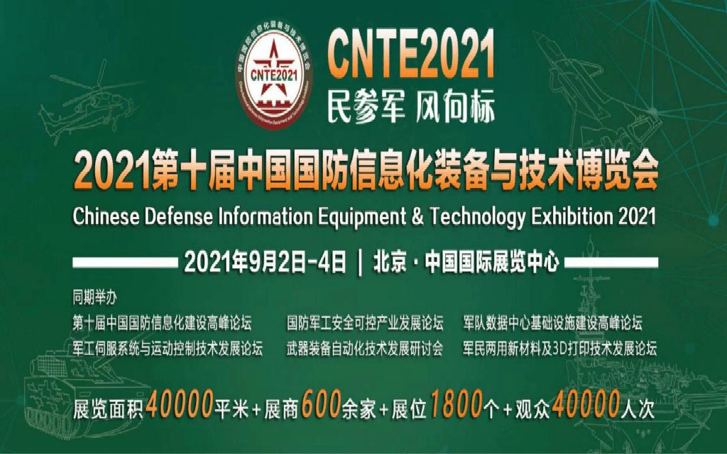 2021第十届中国国防信息化装备与技术博览会