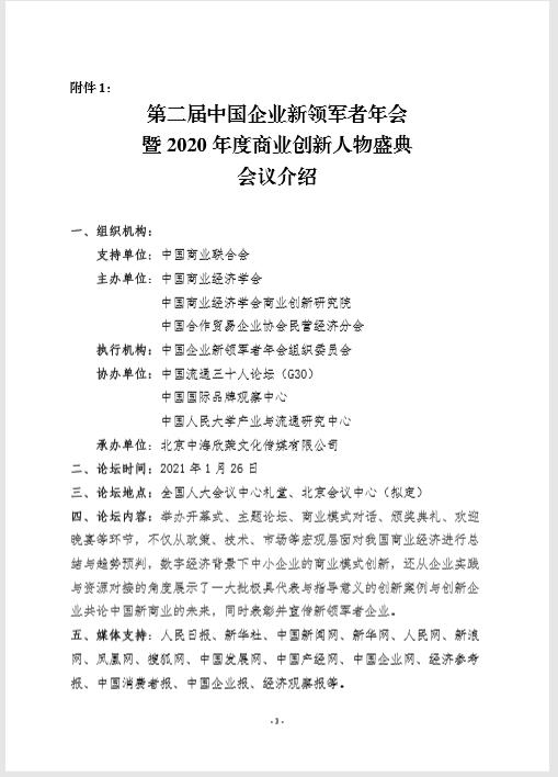 第二届中国企业新领军者年会 暨2020年度商业创新人物盛典