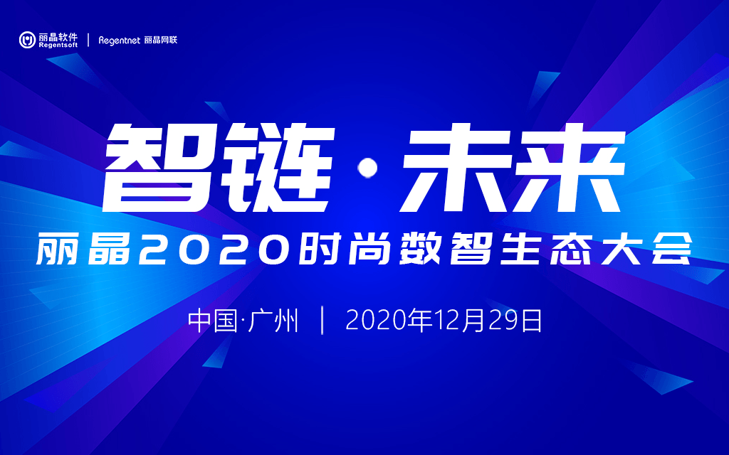 智链·未来——丽晶2020时尚数智生态大会