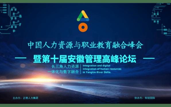 中国人力资源与职业教育融合峰会暨第十届安徽管理高峰论坛