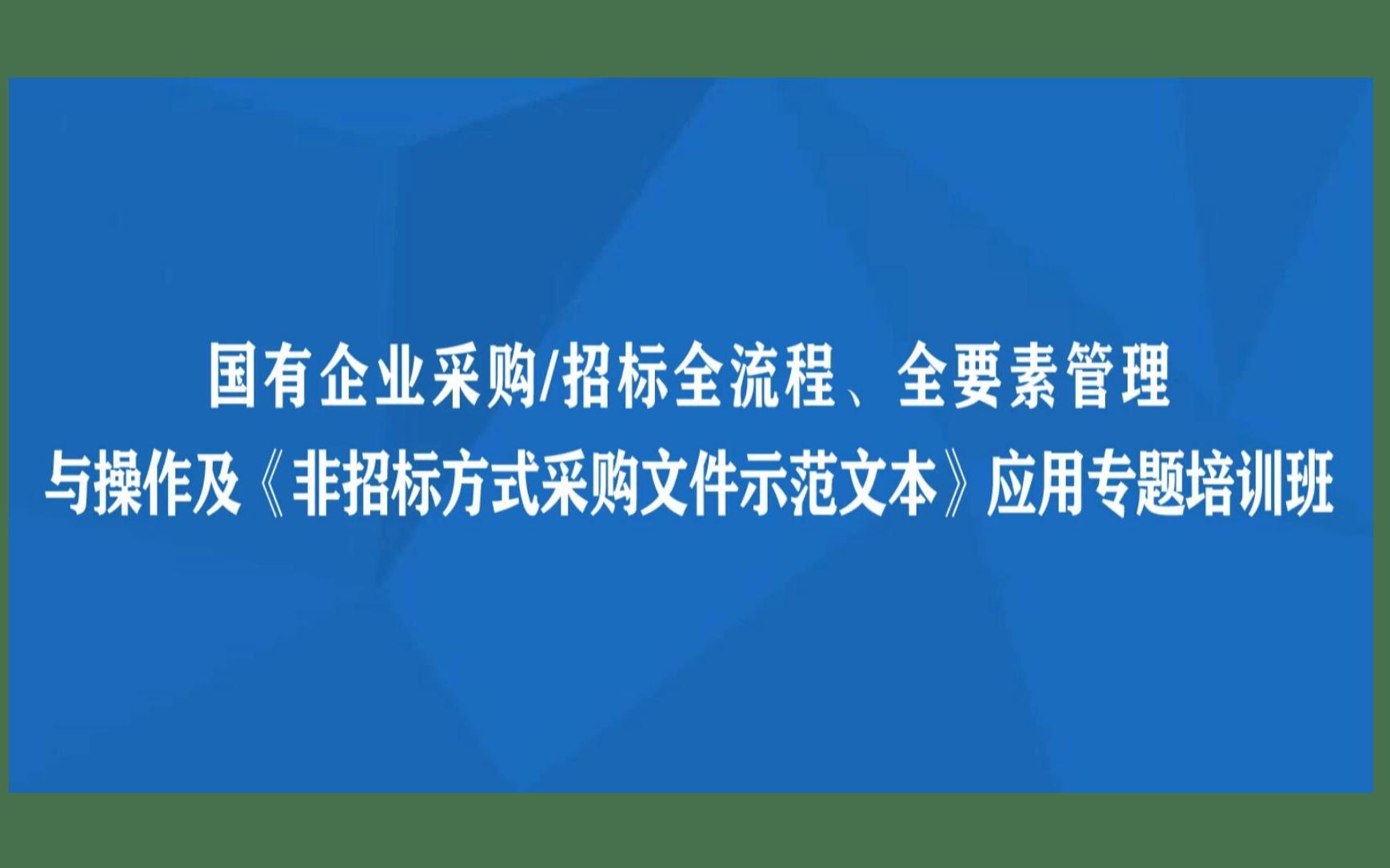 濟南培訓班課程:國有企業采購/招標全流程、全要素管理與操作及《非招標方式采購文件示范文本》應用專題培訓
