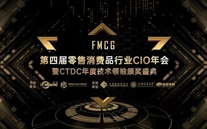 FMCG第四届零售消费品行业CIO年会 暨CTDC年度技术领袖颁奖盛典