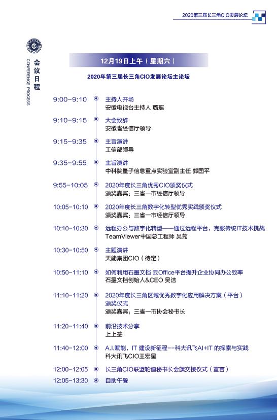 2020第三届长三角CIO发展论坛暨安徽省首席信息官协会年会