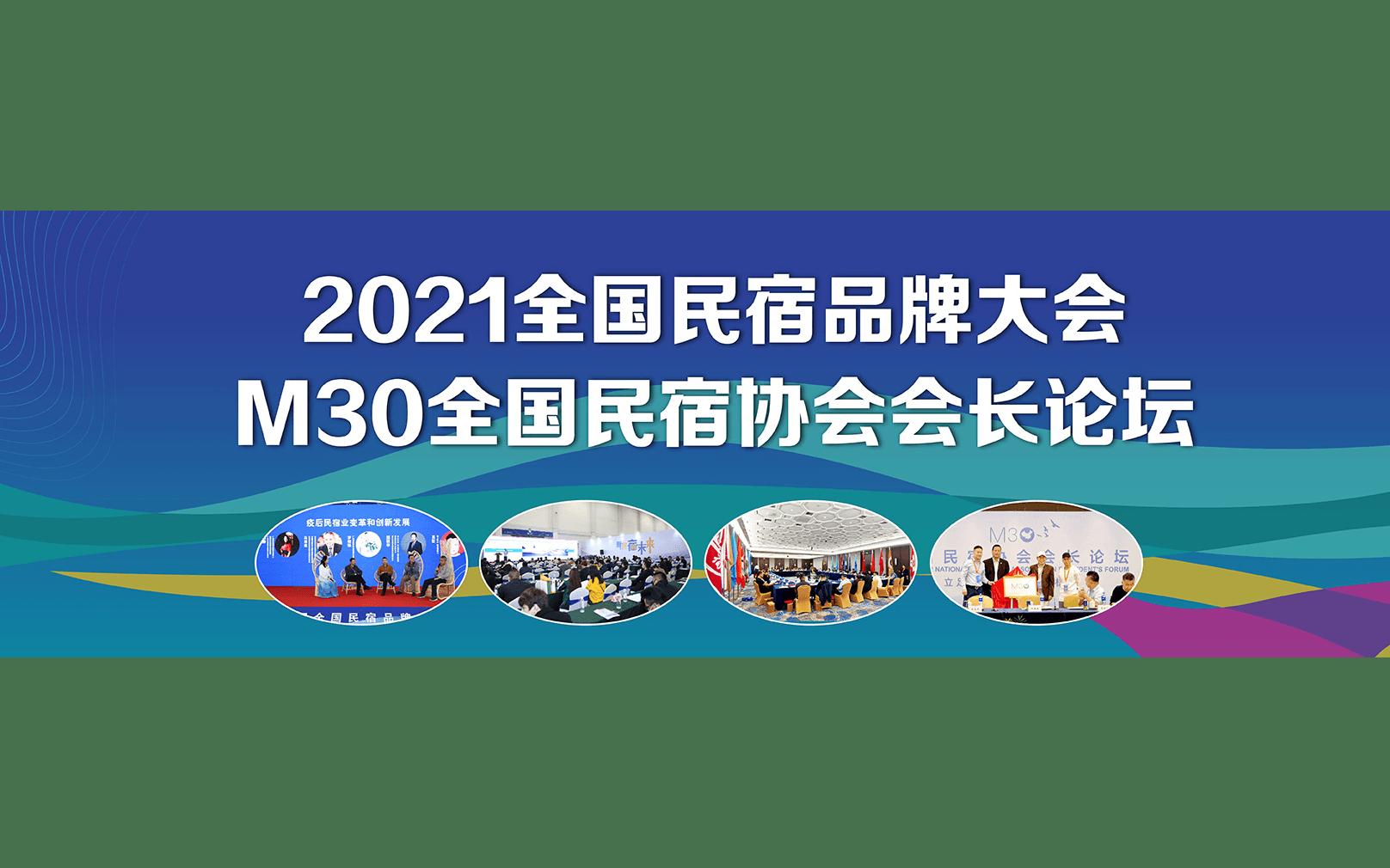 2021第六屆上海國際民宿產業博覽會暨第四屆全國民宿品牌大會