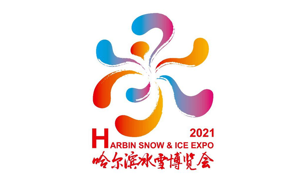 2021哈尔滨国际冰雪经济发展高峰论坛