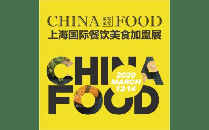上海国际餐饮美食加盟展