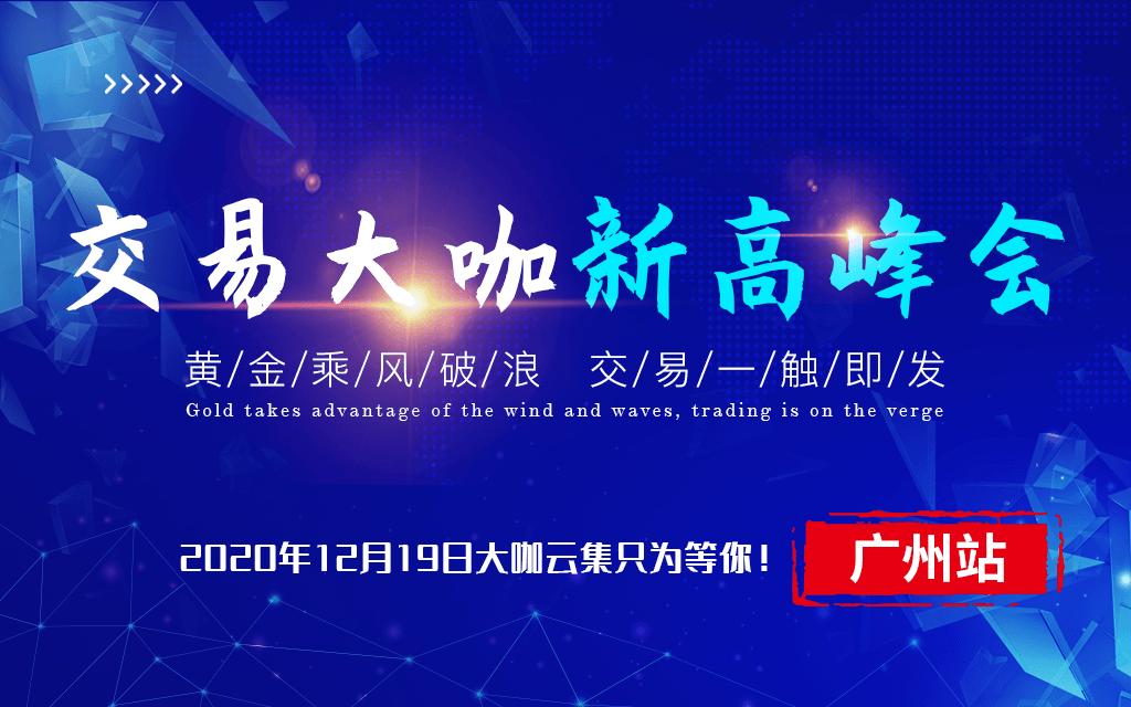 交易大咖新高峰会-广州站